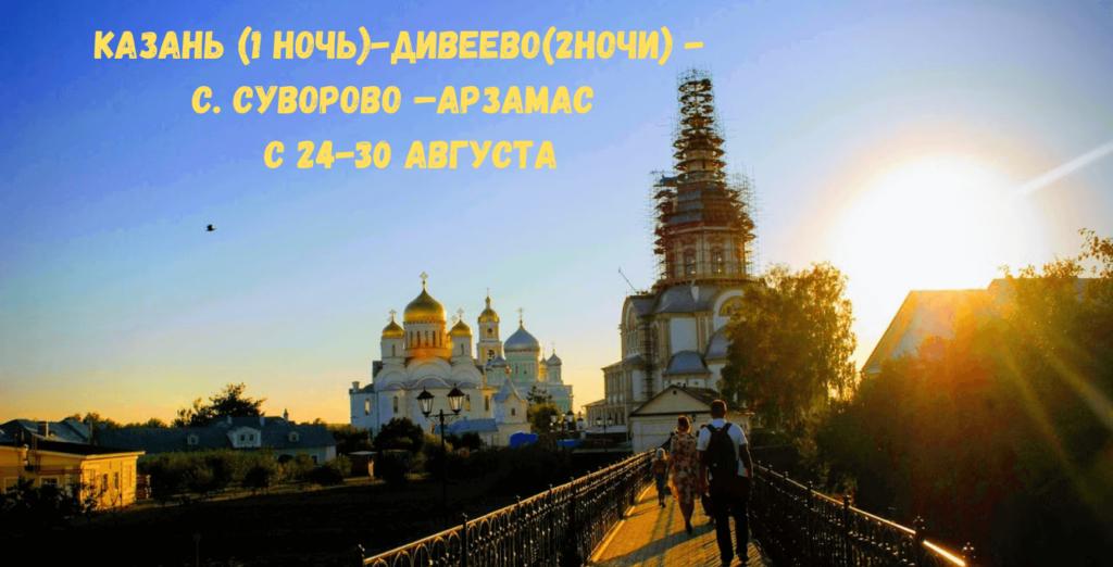 Казань (1 ночь)-Дивеево(2ночи) – с. Суворово ––Арзамас с 24-30 августа