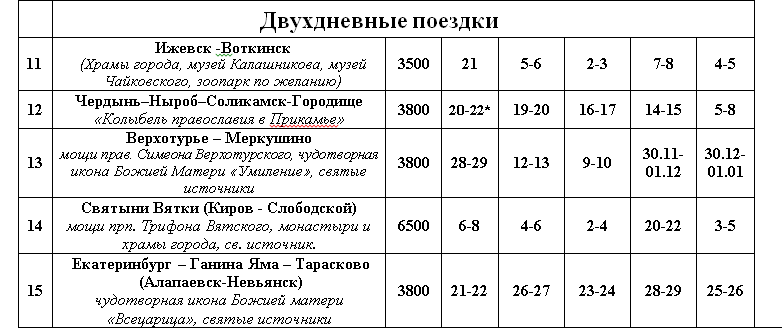 RASPISANIE_2019_oktyabr-yanvar