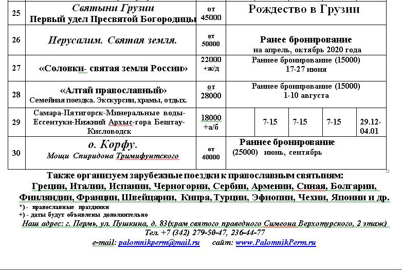 RASPISANIE_2019_oktyabr-yanvar 2