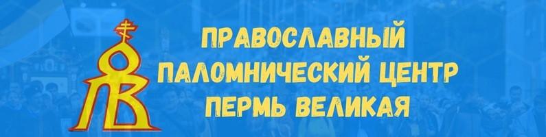 """ППЦ """"Пермь Великая"""""""