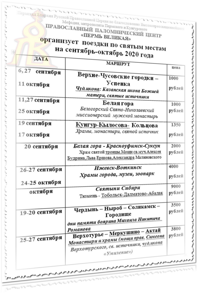 расписание 2020 сентябрь октябрь