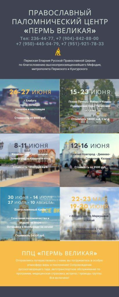 Расписание поездок