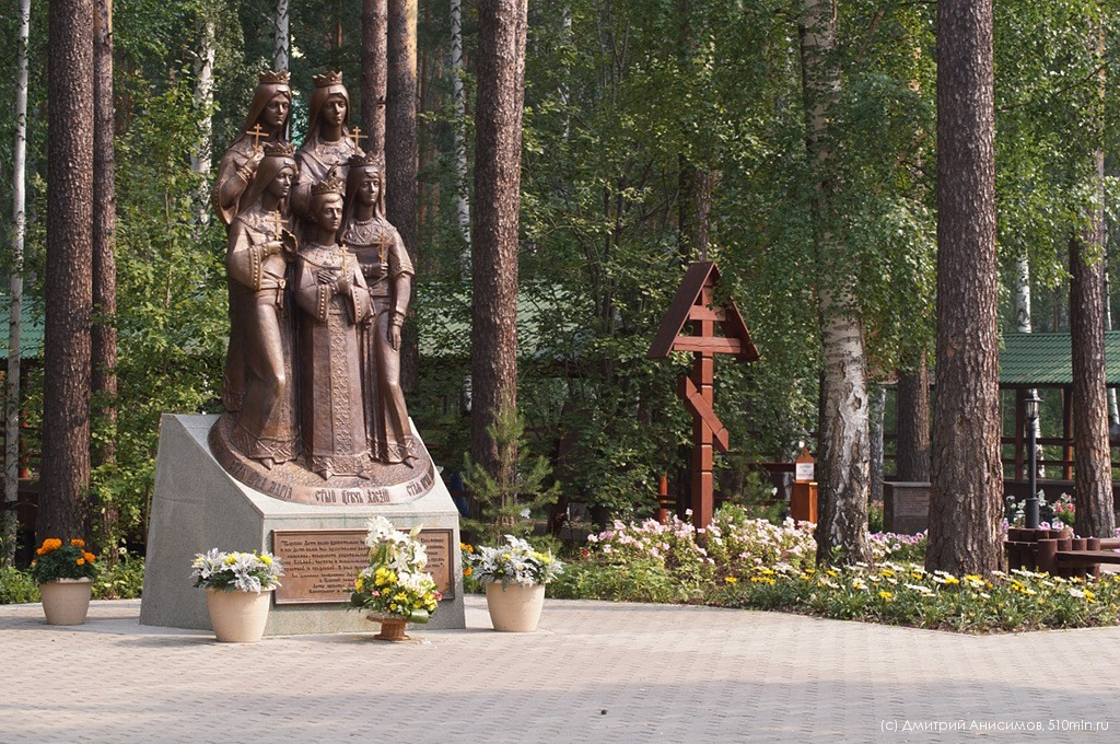 Екатеринбург Ганина яма Тарасково